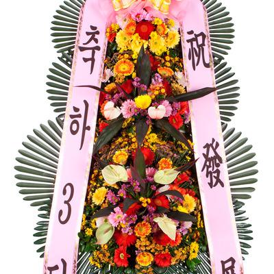 [BEST상품]축하3단화환(고급)